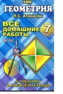 Все домашние работы по геометрии за 7 класс к учебнику и рабочей тетради Атанасяна Л.С., Бугузова В.Ф., Геометрия, 7-9 классы, Учебник, геометри