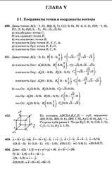 ГДЗ по геометрии, 11 класс, 2015, к учебнику по геометрии за 11 класс, Атанасян Л.С.