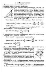 Погорелов Основания геометрии Погорелов ГДЗ по геометрии 11 класс 2015 к учебнику по геометрии за 11 класс