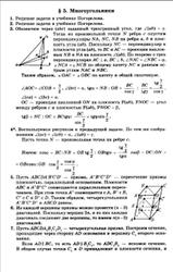 ГДЗ по геометрии, 11 класс, 2015, к учебнику по геометрии за 11 класс, Погорелов А.В.