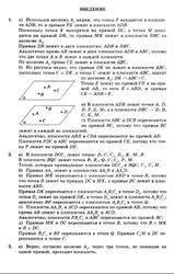ГДЗ по геометрии, 10 класс, 2015, к учебнику по геометрии за 10 класс, Атанасян Л.С.