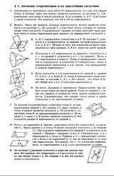 ГДЗ по геометрии, 10 класс, 2015, к учебнику по геометрии за 10 класс, Погорелов А.В.