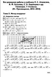 Все домашние работы по геометрии, 7-9 классы, 2015, к учебнику по по геометрии за 7-9 классы, Атанасян Л.С., Бутузов В.Ф., Кадомцев С.Б., 2014