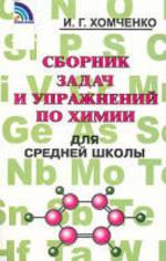Готовые домашние задания - Химия - 8-11 класс - К сборнику задач и упражнений - Хомченко И.Г.