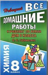 ГДЗ по химии. 8 класс. Новицкий А.Р. К учебнику по химии за 8 класс. Габриелян О.С. 2011