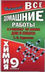 ГДЗ по химии. 9 класс. Новицкий А.Р. К учебнику по химии за 9 класс. Рудзитис Г.Е. 2011