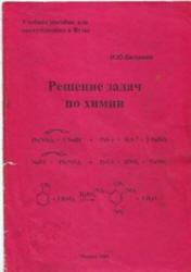 Решение задач по химии, Белавин И.Ю., 2005