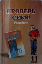 ГДЗ по химии, 11 класс, Кондратьев В.И., 2006, к учебнику по химии за 11 класс, Новошинский И.И., Новошинская Н.С.