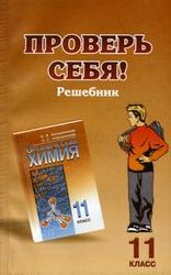 ГДЗ по химии, 11 класс, Кондратьев, 2006, к учебнику по химии за 11 класс, Новошинский, Новошинская
