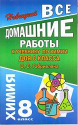 Все домашние работы по химии, 8 класс, Новицкий А.Р., 2011, к учебнику по химии за 8 класс, Габриелян О.С.