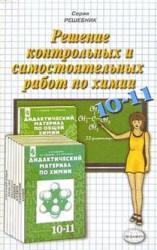 Гдз дидактические материалы по химии 8-9 класс радецкий