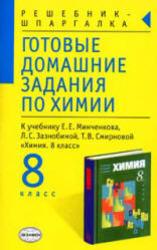 ГДЗ по химии, 8 класс, к учебнику по химии за 8 класс, Минченков Е.Е.