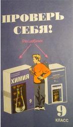 Проверь себя, Решебник к учебнику химия, 9 класс, Кондратьев В.И., 2010