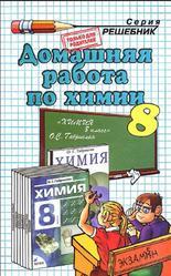 Домашняя работа по химии, 8 класс, Сергеева О.Ю., 2013, к учебнику по химии за 8 класс, Габриелян О.С., 2011