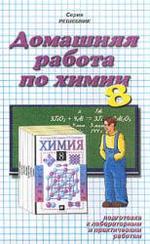 ГДЗ по химии для 8 класса к «Учебник. Химия. 8 класс, Гузей Л.С., Сорокин В.В., Суровцева Р.П., 2000»