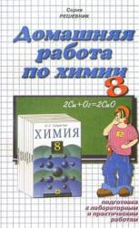 ГДЗ по химии для 8 класса к «Химия. Учебник для 8 класса общеобразовательных учреждений, Габриелян О.С., 2001»