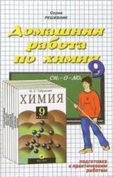 ГДЗ по химии для 9 класса к «Химия. Учебник для 9 класса общеобразовательных учреждений, Габриелян О.С., 2002»