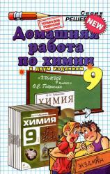 ГДЗ по химии для 9 класса 2013 к «Химия. 9 класс: учебник для общеобразовательных учреждений, Габриелян О.С., 2004, 2011»