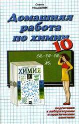ГДЗ по химии для 10 класса к «Учебник. Химия. 10 класс, Гузей Л.С., Суровцева Р.П., 1999»