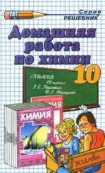 Гдз по химии 10 класс к учебнику по