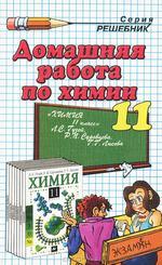 ГДЗ по химии для 10 класса к «Химия. 10 класс: Учебник для общеобразовательных учреждений, Габриелян, Маскаев, Пономарев, Теренин, 2002»