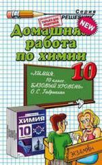 ГДЗ по химии для 10 класса к «Учебник. Химия. 10 класс, Габриелян О.С., 2007»