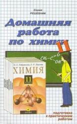 ГДЗ по химии для 11 класса к «Химия. 11 класс: Учебник для общеобразовательных учреждений, Габриелян О.С., Лысова Г.Г., 2002»