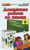 ГДЗ по химии для 11 класса 2007 к «Химия. 11 класс: Учебник для общеобразовательных учреждений, Габриелян О.С., Лысова Г.Г., 2006»