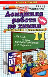 ГДЗ по химии для 11 класса к «Учебник. Химия. 11 класс. Базовый уровень, Габриелян О.С.»
