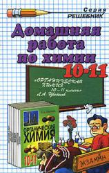 ГДЗ по химии для 10-11 классов 2008 к «Органическая химия: учебник для учащихся 10-11 классов общеобразовательных учебных заведений, Цветков Л.А., 2006»