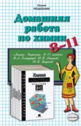 ГДЗ по химии для 8-11 классов к «Задачник по химии для 8-11 классов, Гольдфарб С.И., Ходаков Ю.В., 2004»