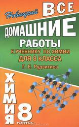 Все домашние работы по химии, 8 класс, Новицкий А.Р., 2012, к учебнику по химии за 8 класс, Рудзитис Г.Е.