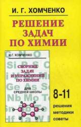 Решение задач по химии, 8-11 класс, Хомченко И.Г., 2010