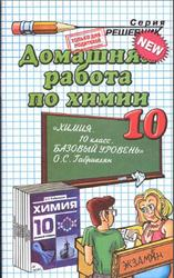 Домашняя работа по химии, 10 класс, Сергеева О.Ю., 2012, к учебнику по химии за 10 класс, Габриелян О.С., 2010