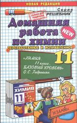Домашняя работа по химии, 11 класс, Сергеева О.Ю., 2013, к учебнику по химии за 11 класс, Габриелян О.С., 2011