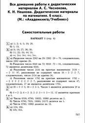 Все домашние работы по математике, 6 класс, к дидактическим материалам по математике за 6 класс, Чесноков А.С., Нешков К.И.
