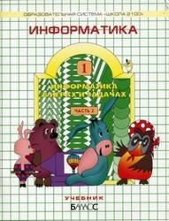 ГДЗ по информатике, 1 класс, 2013, к учебнику по информатике за 1 класс, Горячев А.В., Горина К.И., Суворова И.Н.
