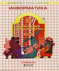 ГДЗ по информатике, 2 класс, 2013, к учебнику по информатике за 2 класс, Горячев А.В., Горина К.И., Суворова И.Н.