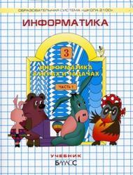 ГДЗ по информатике, 3 класс, 2013, к учебнику по информатике за 3 класс, Горячев А.В., Горина К.И., Суворова И.Н.