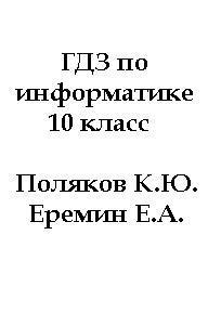 ГДЗ по информатике для 10 класса 2014 к «Учебник по информатике за 10 класс, Поляков К.Ю., Еремин Е.А.»