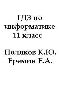 ГДЗ по информатике для 11 класса 2014 к «Учебник по информатике за 11 класс, Поляков К.Ю., Еремин Е.А.»