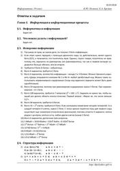 Информатика, 10 класс, Ответы к задачам, Поляков К.Ю., Еремин Е.А., 2014