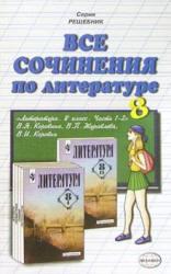 Все сочинения по литературе для 8 классов