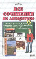 Все сочинения по литературе для 9 класса