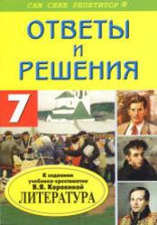 ГДЗ по литературе, 7 класс, Беломестных О.Б., 2007, к учебнику по литературе за 7 класс, Коровина В.Я.