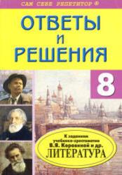 ГДЗ по литературе, 8 класс, Беломестных О.Б., 2007, к учебнику по литературе за 8 класс, Коровина В.Я., Журавлев В.П.