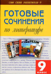 Готовые сочинения по литературе, 9 класс, 2011