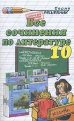 Все сочинения по литературе, 10 класс