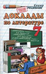Доклады по литературе, 7 класс, Миронова Н.А., 2010