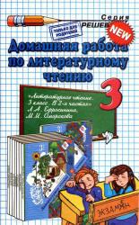 ГДЗ по литературе для 3 класса 2013 к «Литературное чтение: 3 класс: учебник для учащихся общеобразовательных учреждений, Ефросинина, Омороко